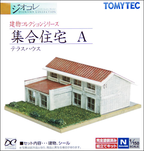 Tomytec building 031 terrace house row apartment type a for Terrace house series