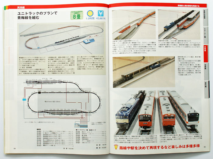 dcc wiring for kato n scale unitrack woodland scenics n scale elsavadorla